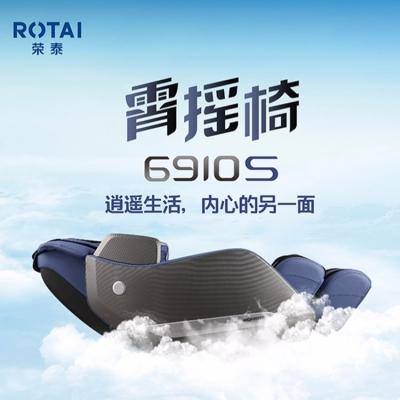 榮泰6910S 豪華按摩椅 全身 太空艙 按摩椅 家用 按摩椅沙發