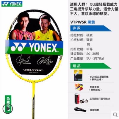 官网正品尤尼克斯羽毛球拍单拍全碳素PWSR超轻5U进攻型30磅yy耐打